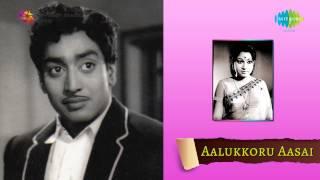 Aalukkoru Aasai | Manjal Araikkum song