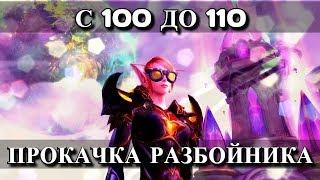 WOW Legion 7.3.2 PVP Капы: С 100 до 110 прокачка разбойника (часть 2) Full HD