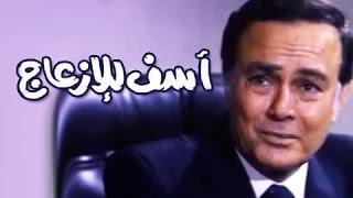 الفيلم العربي: آسف للإزعاج