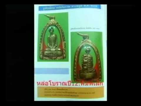 แวดวงพระเครื่อง หลวงพ่อ พรหม 4/4