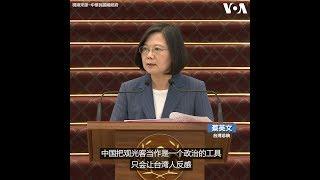 蔡英文:中国把观光客当作政治工具 只会让台湾人反感
