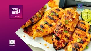 Gestures | Varieties of Chicken Recipes | Ke Aaja Ghar Mai - 16 September 2018