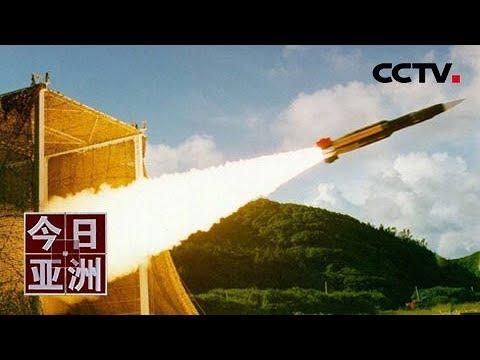 《今日亚洲》 20190123| CCTV中文国际