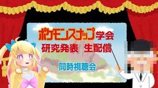 [LIVE] ポケモンスナップ学会同時視聴生放送☆