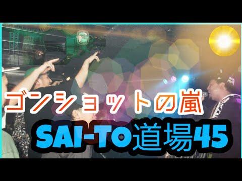 ゴンショットの嵐/SAI-TO道場45(斎藤道場45)from White Snake Crew 0827