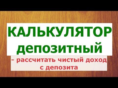 Автокредитный калькулятор - расчет условий автокредита в