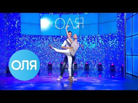 Новий Канал: ОЛЯ - Лебединое озеро от звезд мирового балета в студии - Выпуск 13 - 19.09.2018