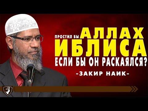 Закир Наик -