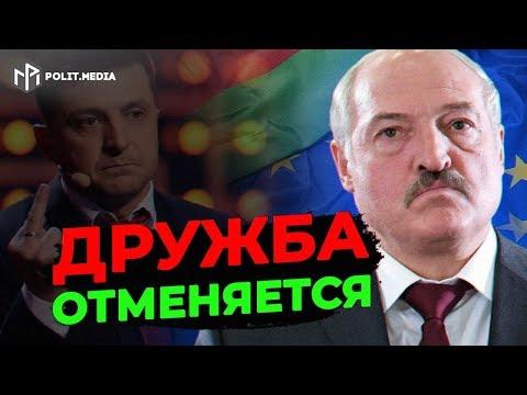 Украина пошла против Беларуси! Поддержала санкции ЕС
