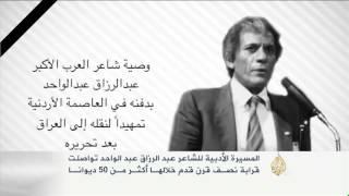 وفاة الشاعر العراقي عبد الرزاق عبد الواحد