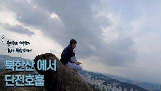 [10분 단전호흡] 북한산_직곡