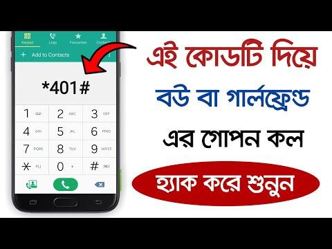 অন্যের ফোন কল শুনুন নিজের মোবাইলে, একদম গোপনে || Android Most Useful Tricks
