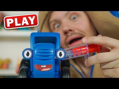 КукуPlay - Как Синий Трактор похудел - Поиграйка с Пилотом Винтиком