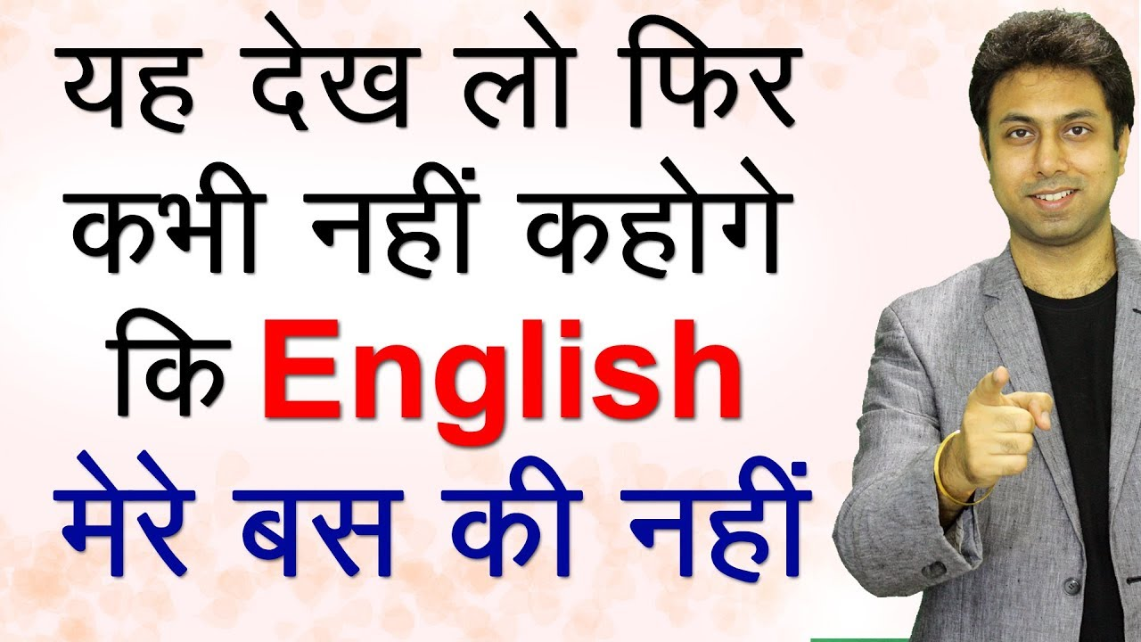 English Speaking Course In Hindi Ebook
