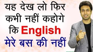 अगर अंग्रेज़ी मुश्किल लगती है तो अब से नहीं लगेगी | English Speaking Course | Awal