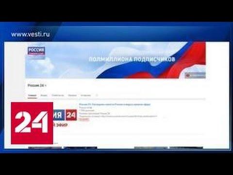 ютуб россия24