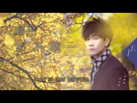 學不會 Xue Bu Hui - 林俊傑 Lin Jun Jie JJ (Instrumental \ Karaoke With Pinyin Lyrics)