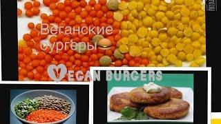 Веганские бургеры/котлеты.Чечевица,фасоль,грибы,орехи.