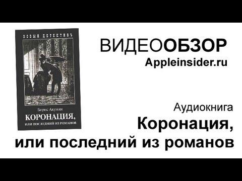 """Б. Акунин """"Коронация, или последний из романов"""""""