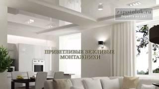 Монтаж натяжных потолков  Натяжные потолки, монтаж(, 2015-05-05T15:38:06.000Z)