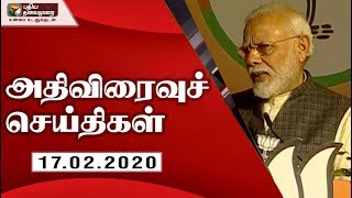Speed News 17-02-2020 | Puthiya Thalaimurai TV