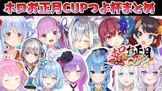【第2回ホロライブ杯】ホロお正月CUP つよ杯各視点まとめ【ホロライブ切り抜き】