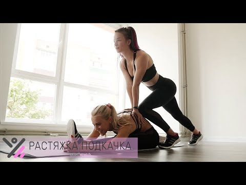 Растяжка подкачка| Похудеть и растянуться | Студия растяжки и фитнеса Lightstretch в Курске