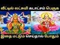வீட்டில் லட்சுமி கடாட்சம் பெருக இதை மட்டும் செய்தால் போதும் | aanmeegam tips in tamil |