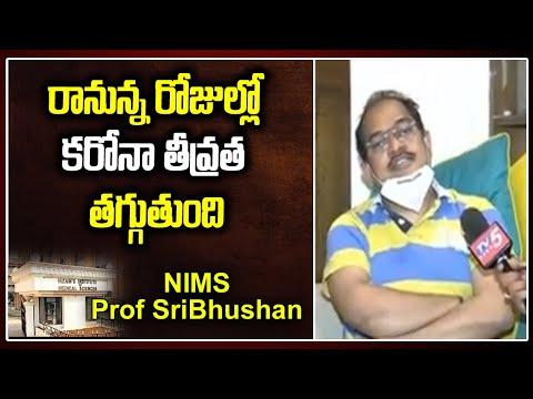 NIMS Prof Sri Bhushan on Corona Cases   Doctors Suggestions & Precautions   TV5 News teluguvoice