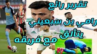 كل  ما فعل رامي بن سبعيني ramy bensebaini مع  فريقه و الذي دخل التاريخ  مع المنتخب الوطني الجزائري