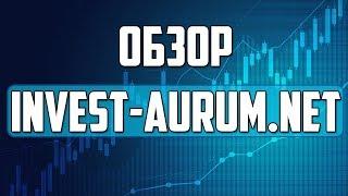 Обзор и отзывы о проекте Invest Aurum - Хайп Мониторинг инвестиционных проектов RichMonkey.biz