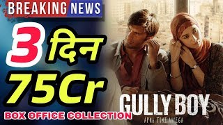 Gully Boy 3rd Day Record Breaking Box Office Collection   Gully Boy Box Office Collection