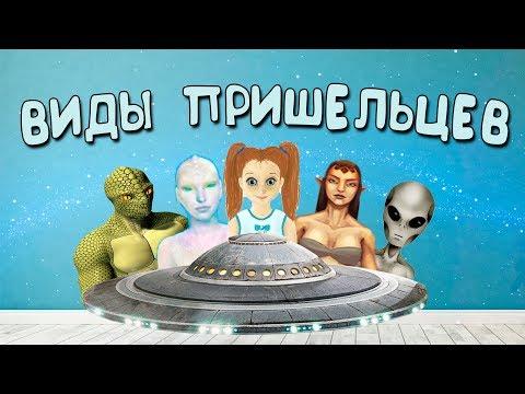 Какие ВИДЫ ПРИШЕЛЬЦЕВ могут быть в нашествие пришельцев?