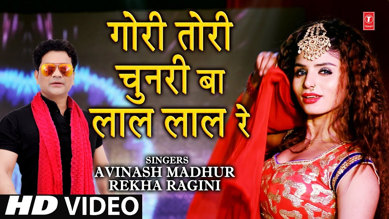 5b09bcc01 Latest Bhojpuri Song Gori Tori Chunari Ba Laal Laal Re Sung By Avinash  Madhur and Rekha Ragini   Bhojpuri Video Songs - Times of India