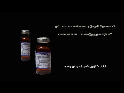 Do We Need Measles Rubella (MR) Vacccine? Dr.V.Pugazhenthi MBBS I TuNo