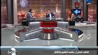 باختصار-نجوان:المصريين ينقصهم التعليم والثقافة و25 يناير لم تقم للإطاحة بمبارك ولكن للحقوق الأساسية