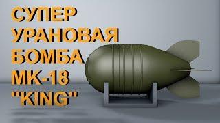 "СУПЕР УРАНОВАЯ БОМБА MK-18 ""KING"""