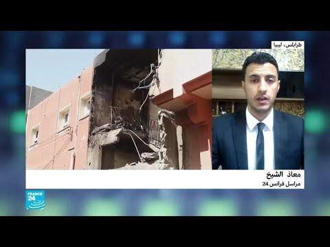 حكومة الوفاق تعلن الحداد لثلاثة أيام حزنا على الضحايا المدنيين في طرابلس  - نشر قبل 48 دقيقة