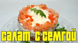СЛОЕНЫЙ САЛАТ С СЕМГОЙ.Салат с красной рыбой.