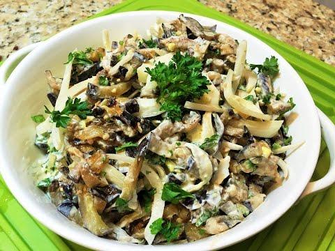 Превосходный САЛАТ ИЗ БАКЛАЖАНОВ, Просто и очень вкусно! Salad with Eggplant