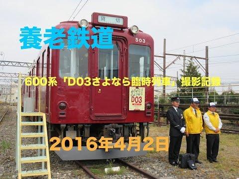 [HD](ラストラン!!)養老鉄道 600系「D03さよなら臨時列車」撮影記録!! Yoro railway