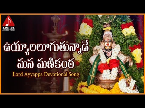 Popular Devotional Songs Of Sabarimala Ayyappa | Uyyalalugutunnade Mana Manikantha Telugu Folk Song