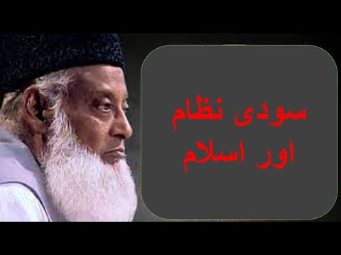 INTEREST SYSTEM AND ISLAM   سودی نظام اور اسلام    DR ISRAR AHMED
