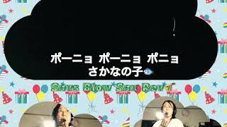 2020.5.13 Chiba Futthu Rey studio 一人サックスDUO ソプラノサックス  テナーサックス   『崖の上のポニョ』歌詞付き「うちで歌おうジブリ」第2弾...