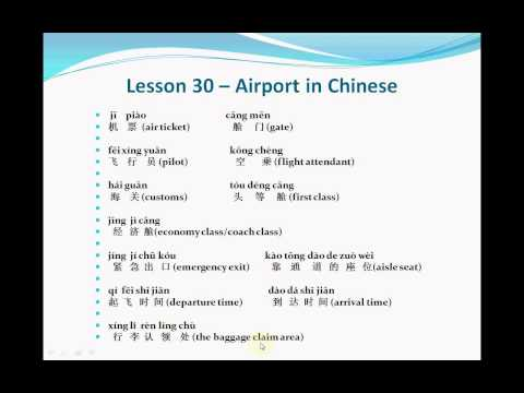Mandarin Chinese-Lesson 30 (china airport)