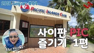 2018 Saipan #04 | 사이판 PIC 즐기기 …