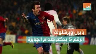بايرن ضد برشلونة.. الرقم 5 يحكم صدام الجبابرة