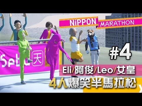 4人爆笑半馬拉松 #4 Nippon Marathon 日本馬拉松「Eli/阿俊/Leo/女皇」