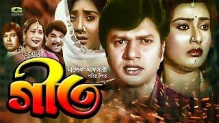All Time Hit Bangla Movie   Geet   গীত   ft  Alamgir, Suchorita, Jhoni, Ahmed Sharif