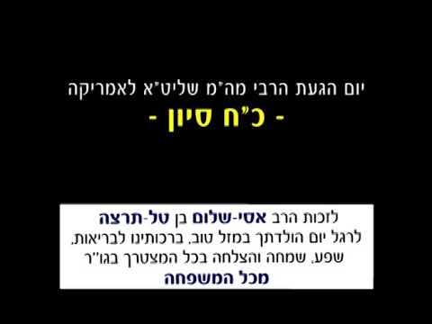 """כ""""ח סיון"""
